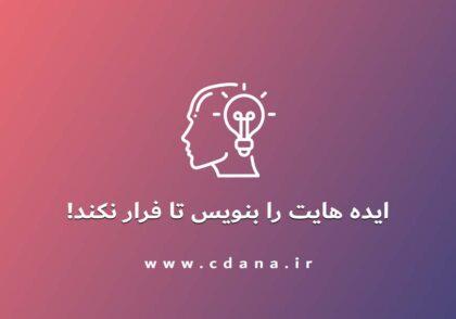 ایده هایت را بنویس تا فرار نکند!